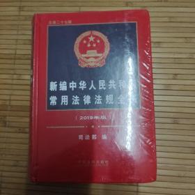 (2019年版)新编中华人民共和国常用法律法规全书