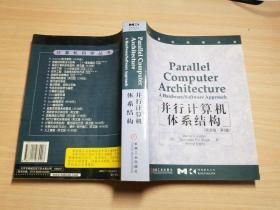 并行计算机体系结构 英文第2版