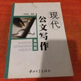 现代公文写作 第四版