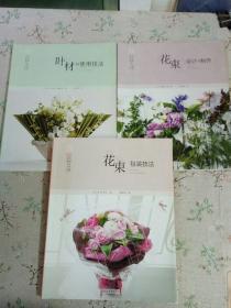日本花艺名师的人气学堂:【叶材的使用技法】【花束设计与制作】【花束包装技法】三册合售