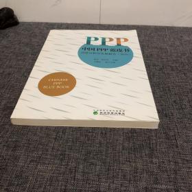 中国ppp蓝皮书:深度分析及发展报告(2016)
