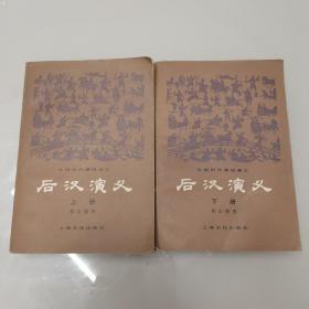 后汉演义(上下)上海文化出版社