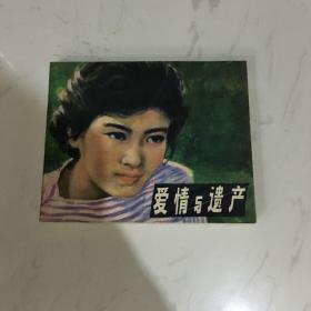 爱情与遗产(电影连环画册)1981年一版一印