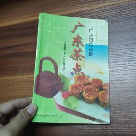 广东茶点:96年一版一印