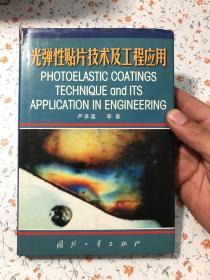 光弹性贴片技术及工程应用
