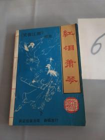 红泪萧琴(下册):笑傲江湖续集