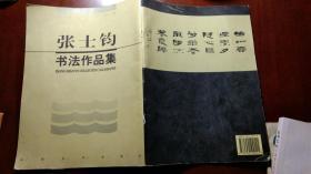 张士钧书法作品集(签赠)