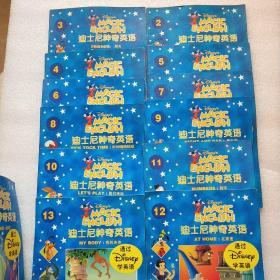 迪士尼神奇英语(1-26册) 缺第1.19期 24本合售