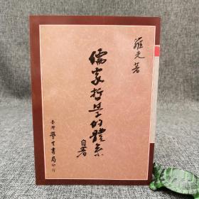 台湾学生书局版  罗光《儒家哲学的体系》(锁线胶订)