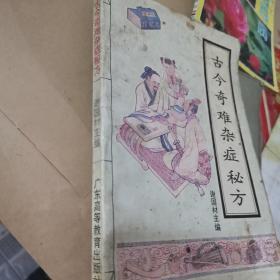 古今奇难杂症秘方:平装32开1993年印(谢国材 主编 广东高等教育出版社)