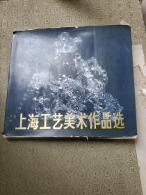 上海工艺美术作品选