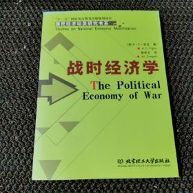 战时经济学