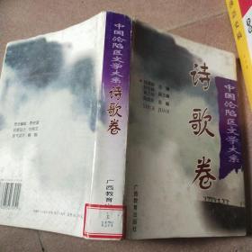 中国沦陷区文学大系:诗歌卷