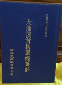 楞严经纂注 明 真界法师 木刻版