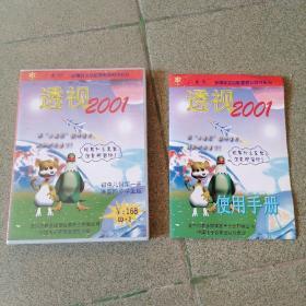 光盘:透视2001 初中几何第一册课堂同步(学生版)(2碟装)