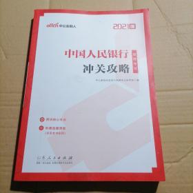 中公教育2021中国人民银行招聘考试:冲关攻略