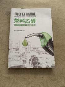 燃料乙醇——美国发展经验分享与启示