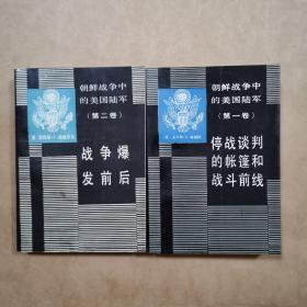 朝鲜战争中的美国陆军   停战谈判的帐篷和战斗前线(第一卷)  战争爆发前后(第二卷)