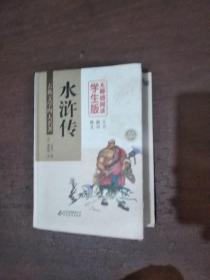 水浒传 学生版 无障碍阅读