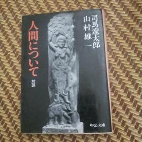 人间について (中公文库)司马 辽太郎、山村 雄一 対谈(司马辽太郎)日文原版书