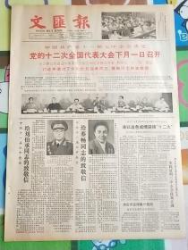 文汇报1982年8月7日