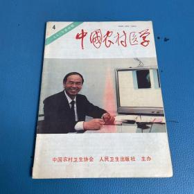 中国农村医学1993年第4期