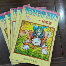 七龙珠魔法师芭菲迪卷(1-5)