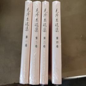 毛泽东选集 第一至四卷全
