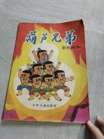 葫芦兄弟(彩色画本)