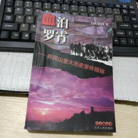 血泊罗霄:井冈山重大历史事件揭密