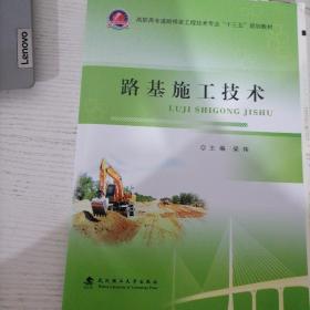 """路基施工技术/高职高专道路桥梁工程技术专业""""十三五""""规划教材"""