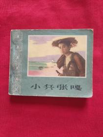 连环画《小兵张嘎》64年一版一印电影版