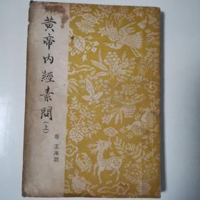 黄帝内经素问(上册)〈1954年上海出版发行〉