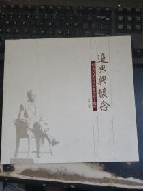 追思与怀念_纪念父亲邓邦逖逝世五十周年(12开)