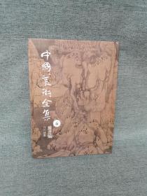 中国美术全集6. 元代绘画