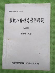 象数八格姓名预测释疑【上册】----《太极文化丛书》之十五