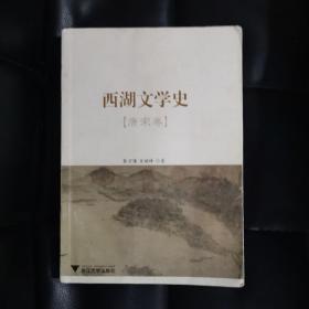西湖文学史(唐宋卷)