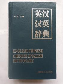 英汉汉英辞典