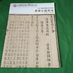 上海博古斋2012年盛下艺术品拍卖会   画画专场