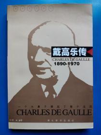 戴高乐传:1890-1970