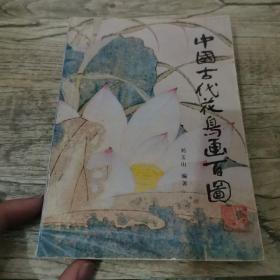 中国古代花鸟画百图
