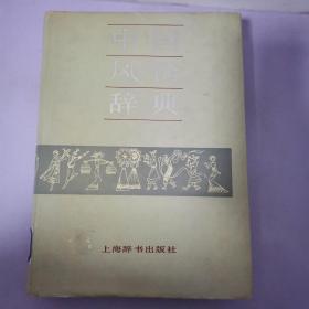 中国风俗辞典 精装见图