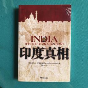 印度真相(塑封95品)