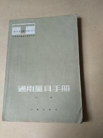 通用量具手册(下册)