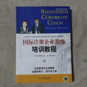 国际注册企业教练培训教程