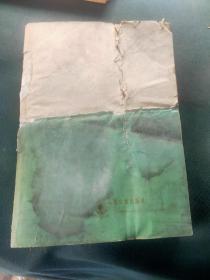 人民日报索引1946(创刊) 1948(停刊)封皮没有