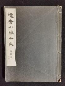 1942年三省堂精印《怀素小草千文》(限量500部)