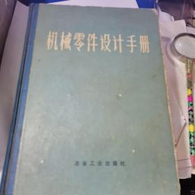 机械零件设计手册【16开精装  带语录】