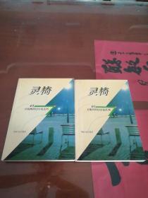 灵椅 61(卫斯理科学幻想小说系列)青海人民出版社《1998年一版一印》