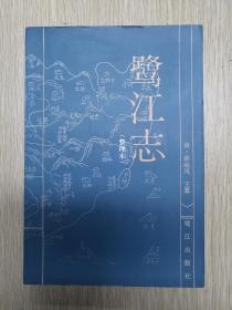 鹭江志:整理本